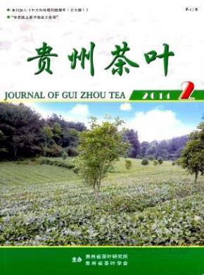 贵州茶叶杂志