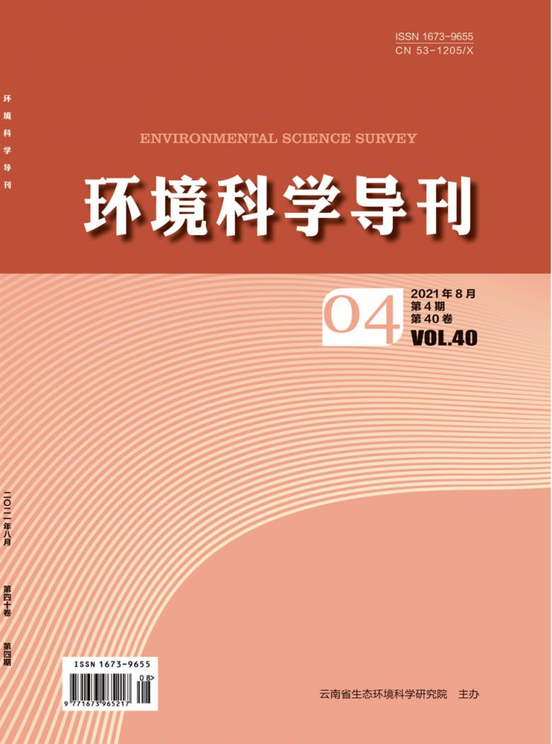 环境科学导刊