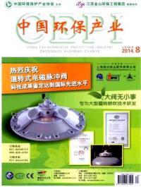 中国环保产业期刊