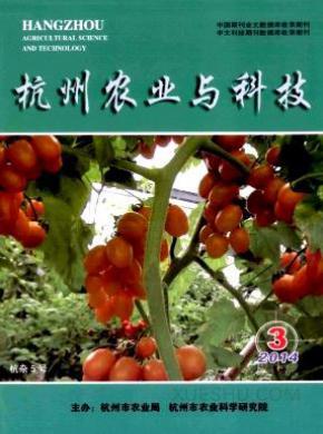 杭州农业与科技杂志