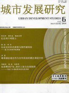 城市发展研究杂志