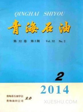 青海石油杂志