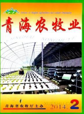 青海农牧业杂志