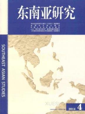 东南亚研究杂志