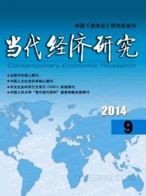 当代经济研究杂志