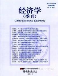 经济学期刊
