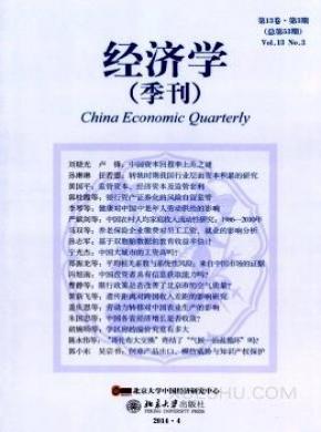 经济学杂志社