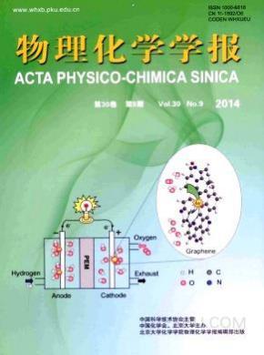 物理化学学报杂志
