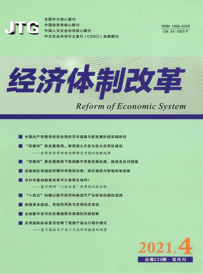 经济体制改革论文