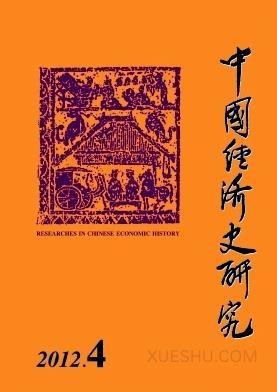 中国经济史研究论文