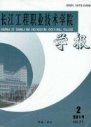 长江工程职业技术学院学报