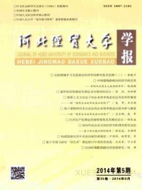 河北经贸大学学报杂志