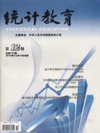 统计教育期刊