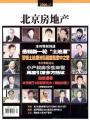 北京房地产杂志社