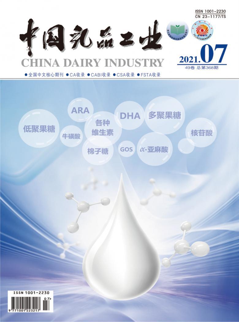 中国乳品工业