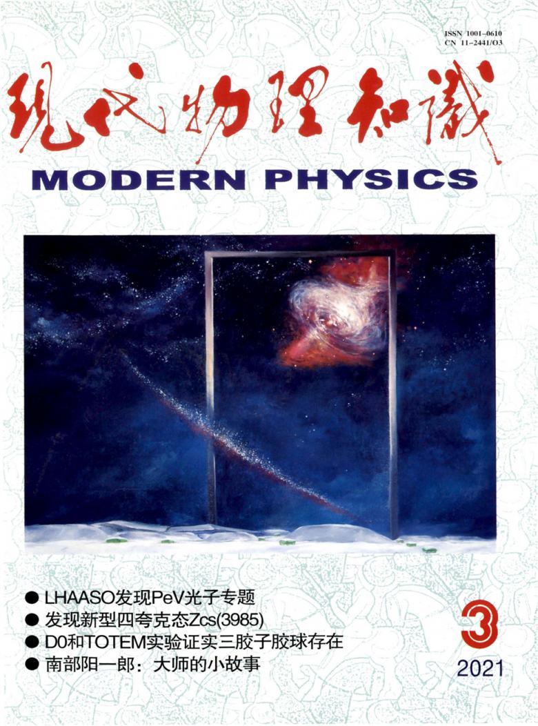 现代物理知识论文