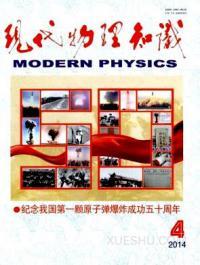 现代物理知识期刊