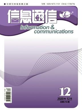 信息通信杂志社