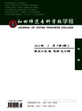 和田师范专科学校学报杂志