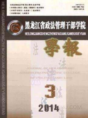 黑龙江省政法管理干部学院学报杂志
