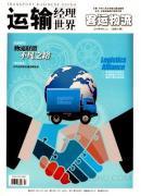 运输经理世界