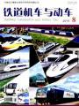 铁道机车与动车杂志社