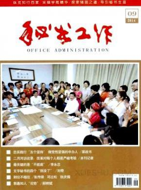 秘书工作杂志