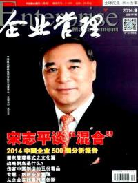 企业管理期刊