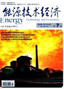 能源技术经济