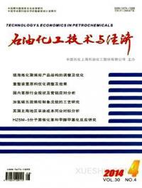 石油化工技术与经济期刊