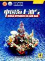 中国海上油气杂志社