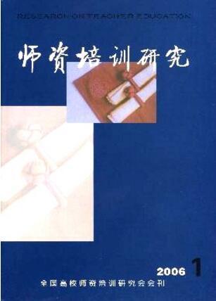 师资培训研究杂志社
