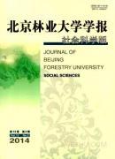 北京林业大学学报