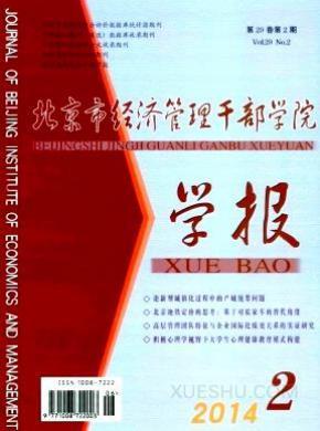 北京市经济管理干部学院学报杂志