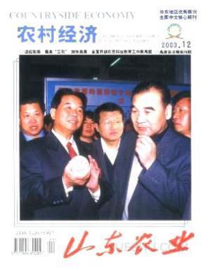 山东农业杂志