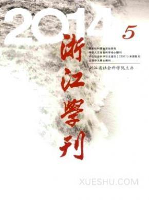 浙江学刊杂志