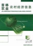 吉林农业农村经济信息