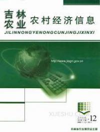 吉林农业农村经济信息期刊
