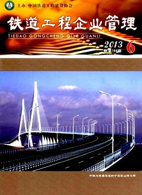 铁道工程企业管理