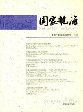国家航海杂志