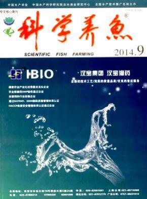 科学养鱼杂志