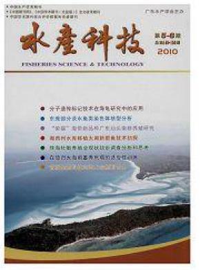 水产科技杂志