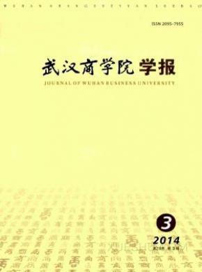 武汉商学院学报杂志