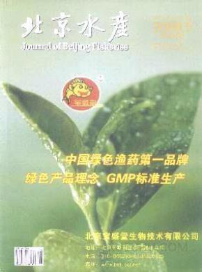 北京水产杂志