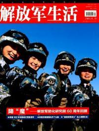 解放军生活期刊