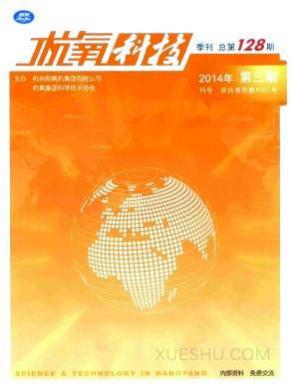 杭氧科技杂志