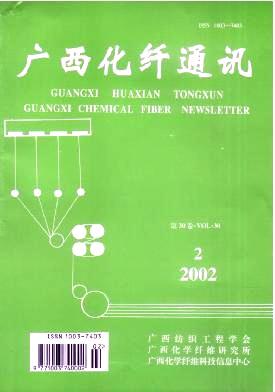 广西化纤通讯