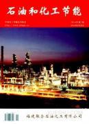 石油和化工节能