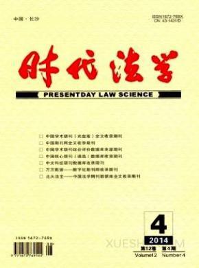 时代法学杂志