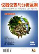 仪器仪表与分析监测